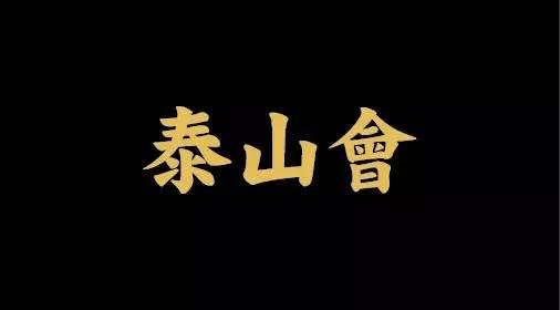 揭秘中國四大最頂級圈子,他們手裡幾乎握著整個中國的錢!