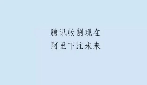 BAT三巨頭,百度已經出局,中國互聯網最大地震正在發生。未來騰訊、阿里如何廝殺?