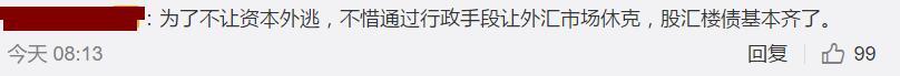 中國資本管制新規?向境外匯出100元人民幣,就必須「進口」100元人民幣?附大陸網友意見