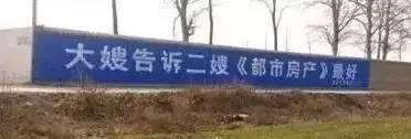 學寫文案要學中國農村!「刷牆標語」才是華語世界的文案經典,接地氣又趕流行。
