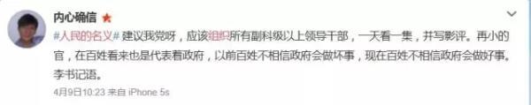 中國反貪腐戲劇《人民的名義》太火,部分政府機關和學校規定要看,還要寫報告。