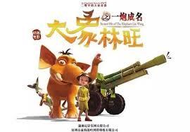 台灣人的共同記憶【大象林旺】誕生100周年,中國多家片商合製動畫片《大象林旺之一炮成名》。