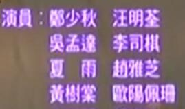 武林翻案,楚留香的心上人根本不是蘇蓉蓉;影片為證。